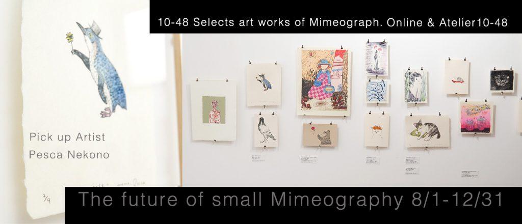 ただいまオンライン展覧会The Future of Small Mimeography開催中